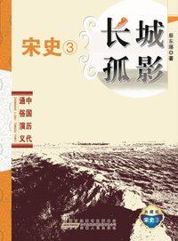 中國歷代通俗演義.宋史. 3, 長城孤影