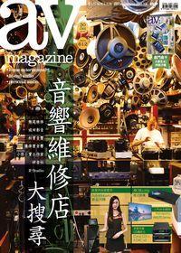 AV Magazine 2015/01/30 [issue 612]:音響維修店大搜尋