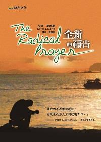 全新的禱告