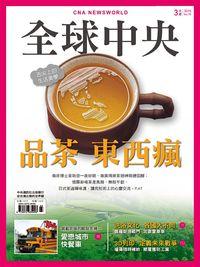 全球中央 [第75期]:品茶 東西瘋