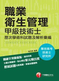 職業衛生管理:甲級技術士歷次學、術科試題及解析彙編