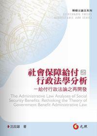 社會保障給付之行政法學分析:給付行政法論之再開發