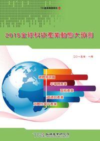 全球科技產業動態大預測. 2015