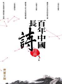 百年中國長詩經典