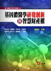 基因體醫學研發創新與智慧財產權