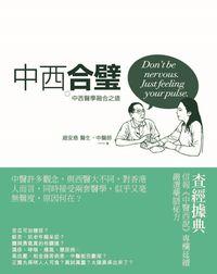 中西合璧:中西醫學融合之道