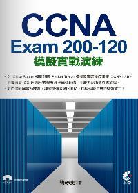 Exam 200-120 CCNA模擬實戰演練