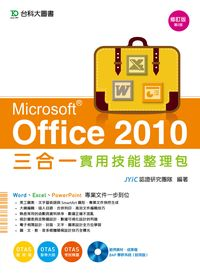 Office 2010三合一實用技能整理包