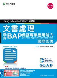 文書處理Using Microsoft® Word 2010:邁向BAP商務專業應用能力國際認證(Essential Level)