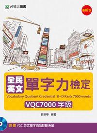 全民英文單字力檢定VQC7000字級