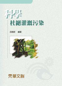 科學杜絕灌溉污染