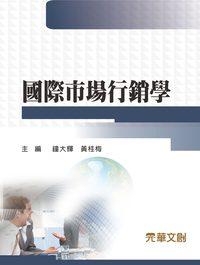 國際市場行銷學