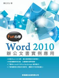 Fun心學Word 2010辦公文書實例應用