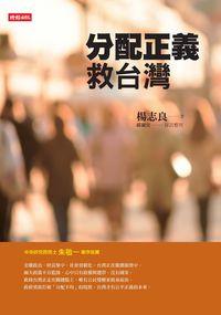 分配正義救臺灣