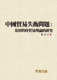 中國貿易失衡問題:基於跨時貿易理論的研究