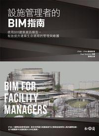 設施管理者的BIM指南:使用BIM建築資訊模型, 有效提升建築生命週期的管理與維護