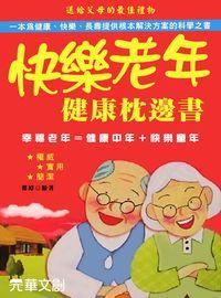 快樂老年健康枕邊書