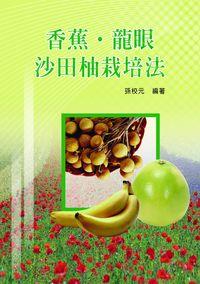 香蕉.龍眼.沙田柚栽培法