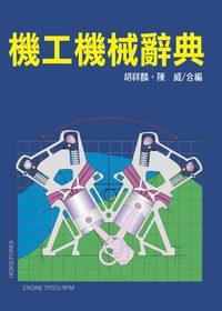 機工機械辭典