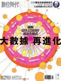 數位時代 [第251期]:大數據 再進化