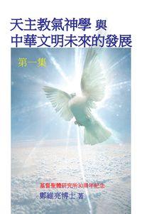 天主教氣神學與中華文明未來的發展. 第一冊