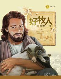 好牧人:耶穌的一生