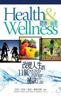健康與福樂:改變人生的11個祕訣