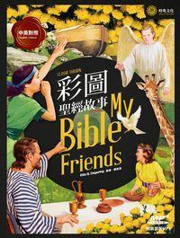 彩圖聖經故事