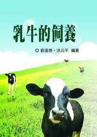 乳牛的飼養