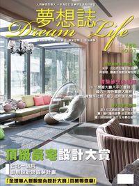夢想誌 [第3期]:頂級豪宅設計大賞