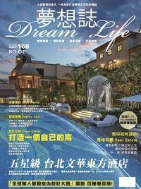 夢想誌 [第2期]:五星級 台北文華東方酒店