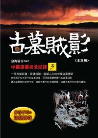 古墓賊影:中國盜墓史全紀錄. 3