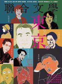 聯合文學 [第366期]:東京。