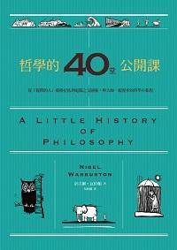 哲學的40堂公開課:從提問的人蘇格拉底到電腦之父圖靈, 與大師一起漫步的哲學小旅程