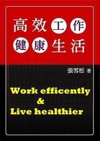 高效工作健康生活