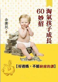 淘氣孩子成長60妙招:好爸媽不能缺席的課