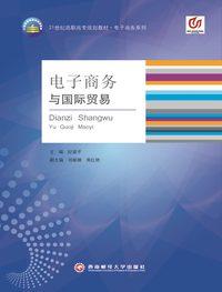 電子商務與國際貿易