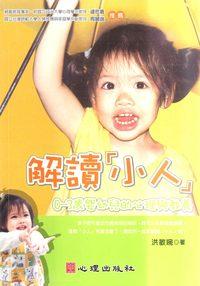 解讀「小人」:0-3歲嬰幼兒的心理與教養