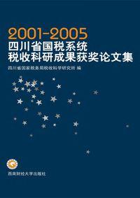 2001-2005四川省國稅系統稅收科研成果獲獎論文集