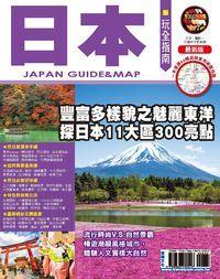 日本玩全指南