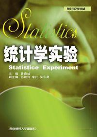 統計學實驗