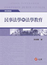 民事法學與法學教育