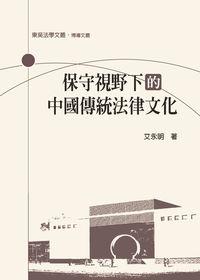 保守視野下的中國傳統法律文化