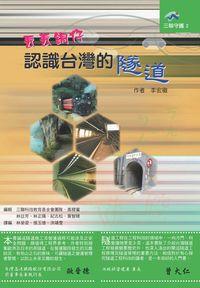 丟丟銅仔 認識台灣的隧道