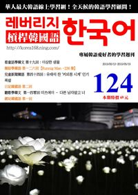 槓桿韓國語學習週刊 2015/05/13 [第124期] [有聲書]:看童話學韓文 第十九回:이상한 샘물