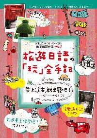 旅遊日語の「玩」全手記 [有聲書]:帶上這本就出發吧!