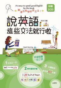 說英語這些文法就行啦 [有聲書]:躺著也能學好英文法!