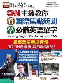 CNN主播教你看國際焦點新聞學必備英語單字 [有聲書]