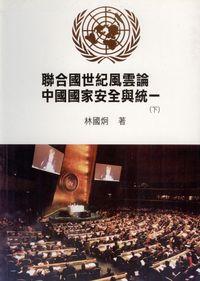 聯合國世紀風雲論中國國家安全與統一. 下冊