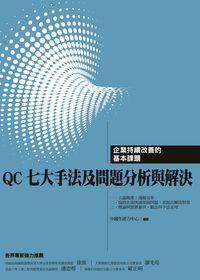 QC七大手法及問題分析與解決:企業持續改善的基本課題